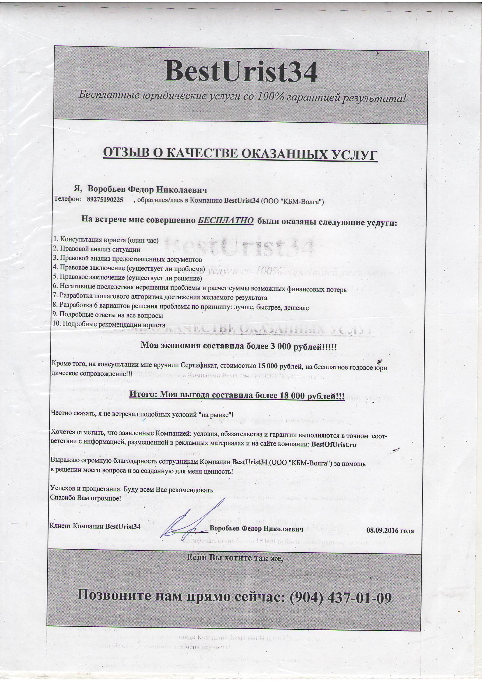 Бесплатная консультация юриста по жилищным вопросам волгоград отмена штрафов ГИБДД Сказочная улица