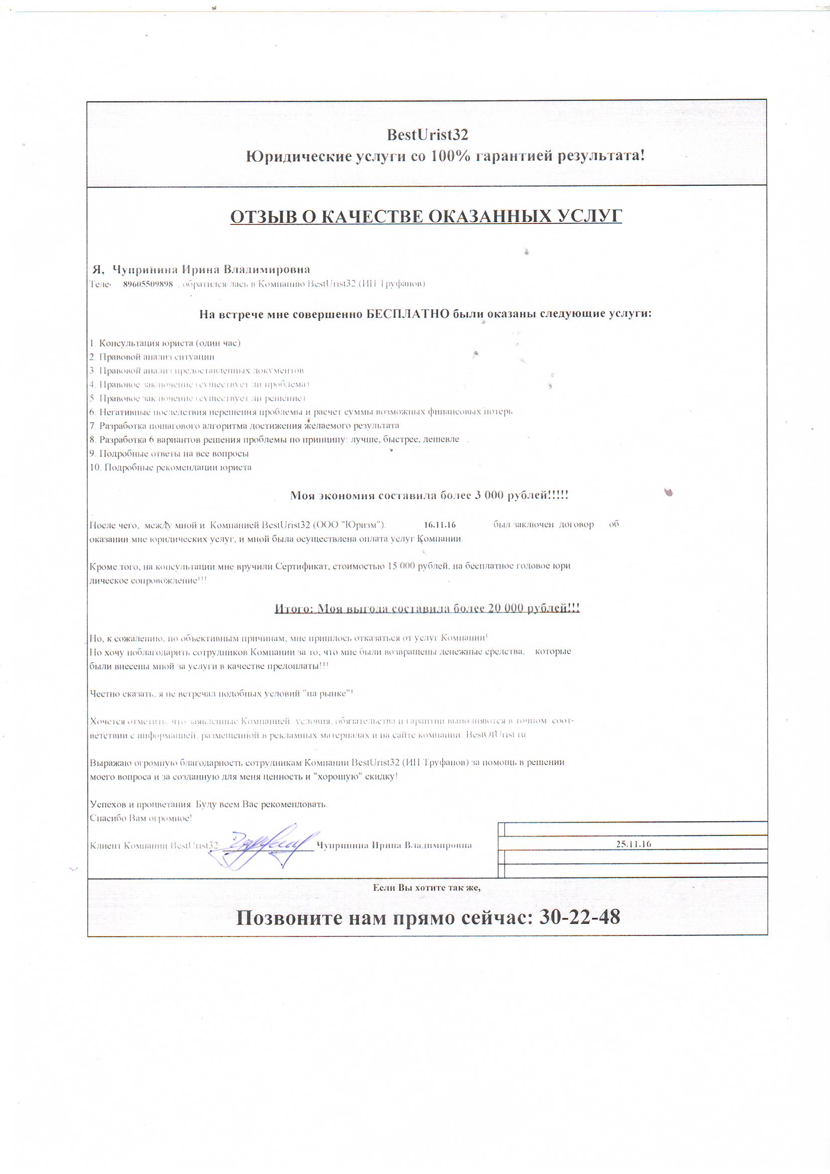 отмена протоколов ГИБДД Чукотская улица