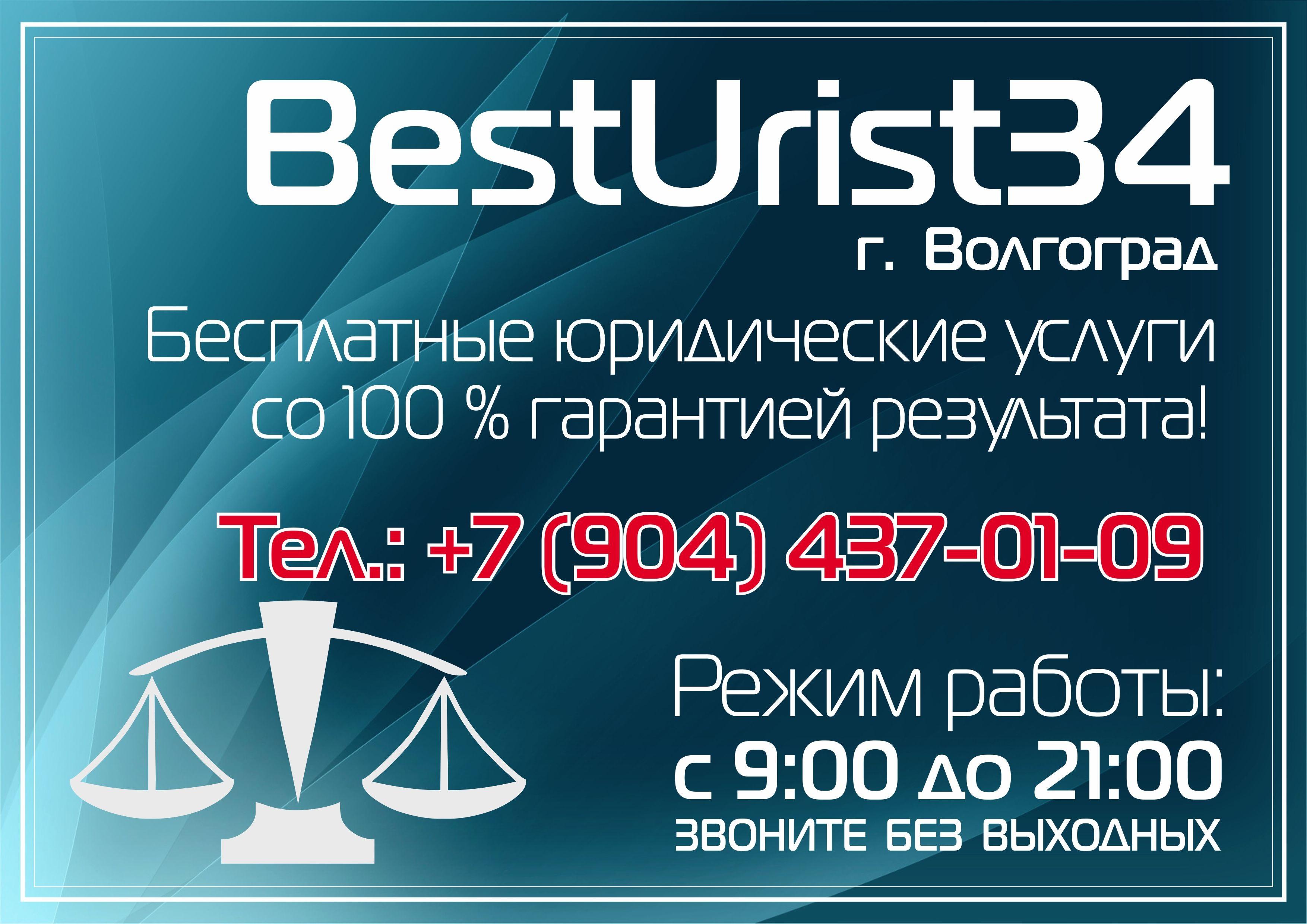 Бесплатная консультация юриста в молдове