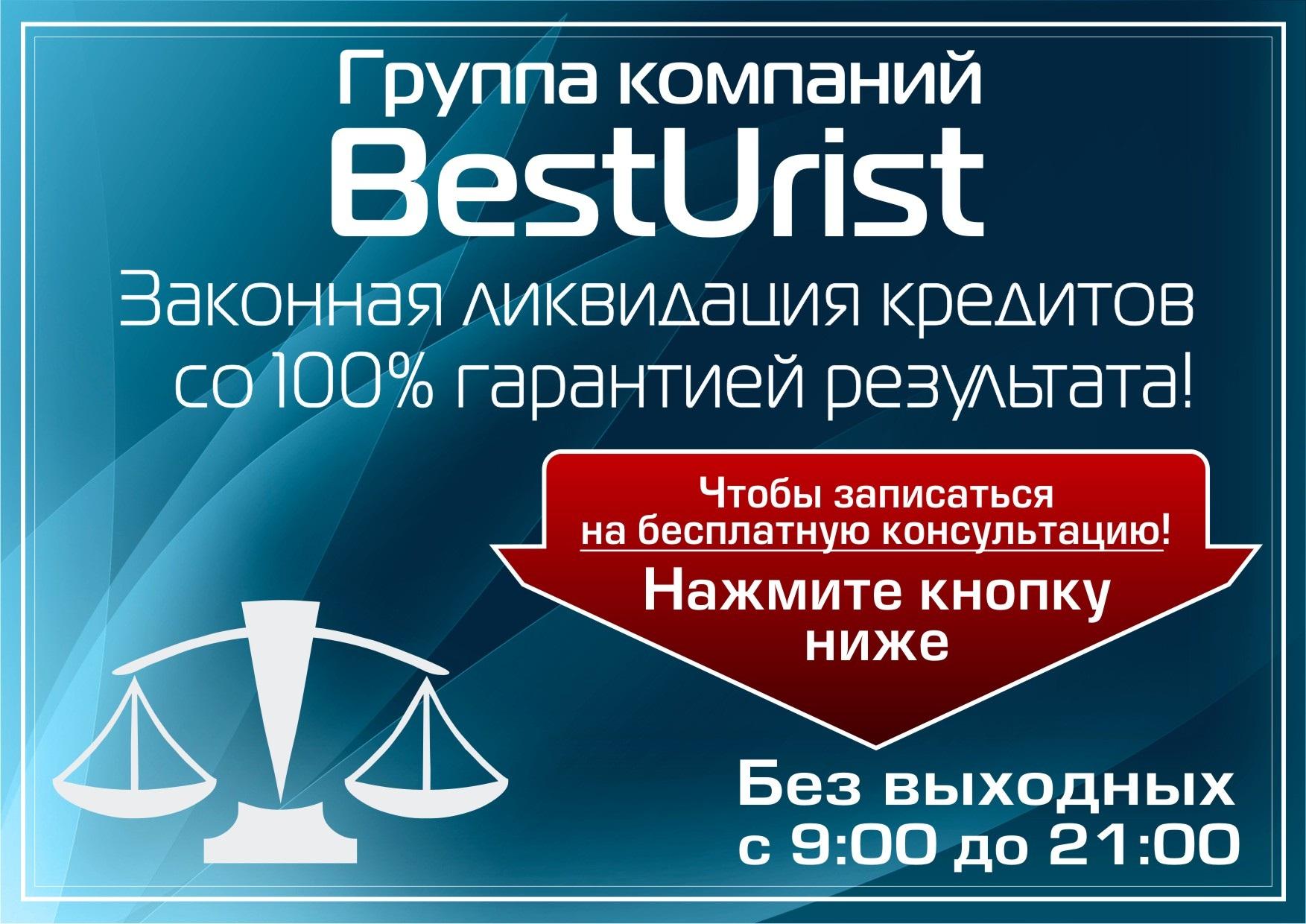 юридическая консультация по кредитной задолженности бесплатно